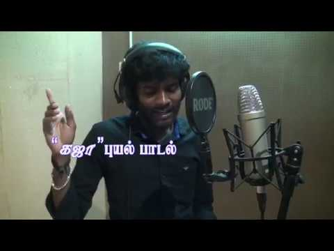 Gaja puyal Song pudukkottai Dr.C.ILAYARAJA song