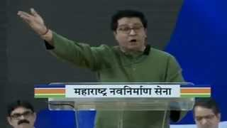 Raj Thackeray on Mobile company- marathi language