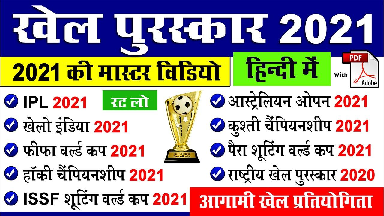 Sports Awards 2021   खेल पुरस्कार 2021   Awards and Honours 2021   agami khel pratiyogita