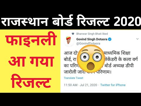 RBSE 12th Arts Result Declare Today |राजस्थान बोर्ड कक्षा 12वी Arts Result
