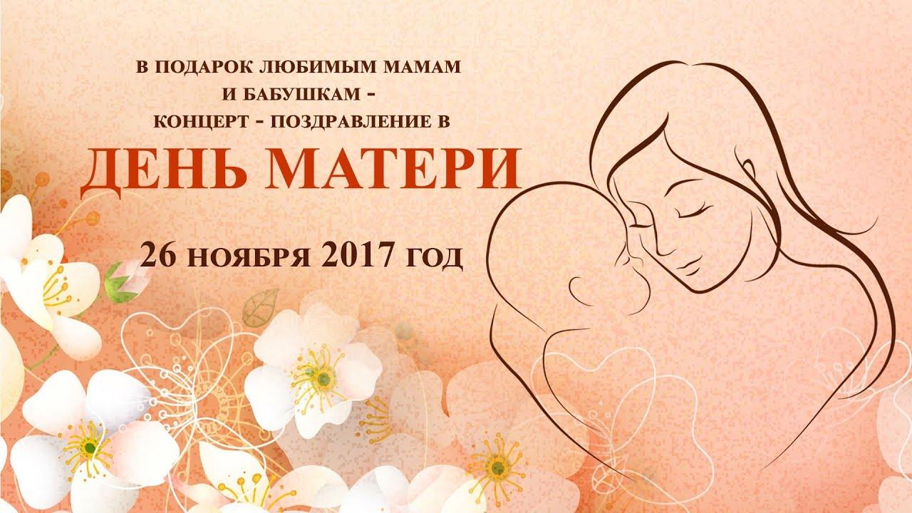 Открытки с днем матери 25 ноября