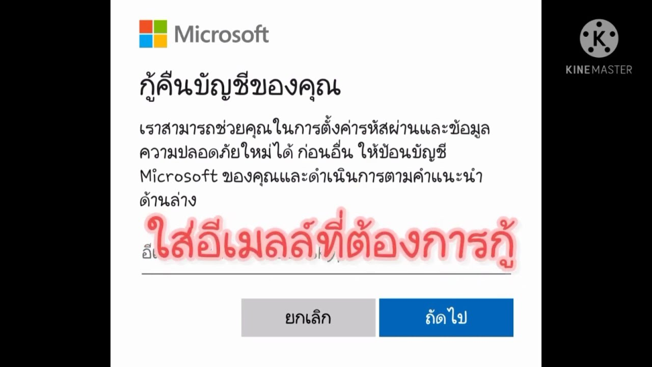 กู้บัญชี Hotmail 2021 ลืมรหัส/รหัสผิด ไม่มีเบอร์เดิม จากประสบการณ์