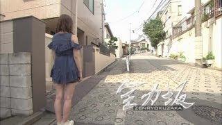全力坂 No.1376 志村一丁目の坂 筧美和子