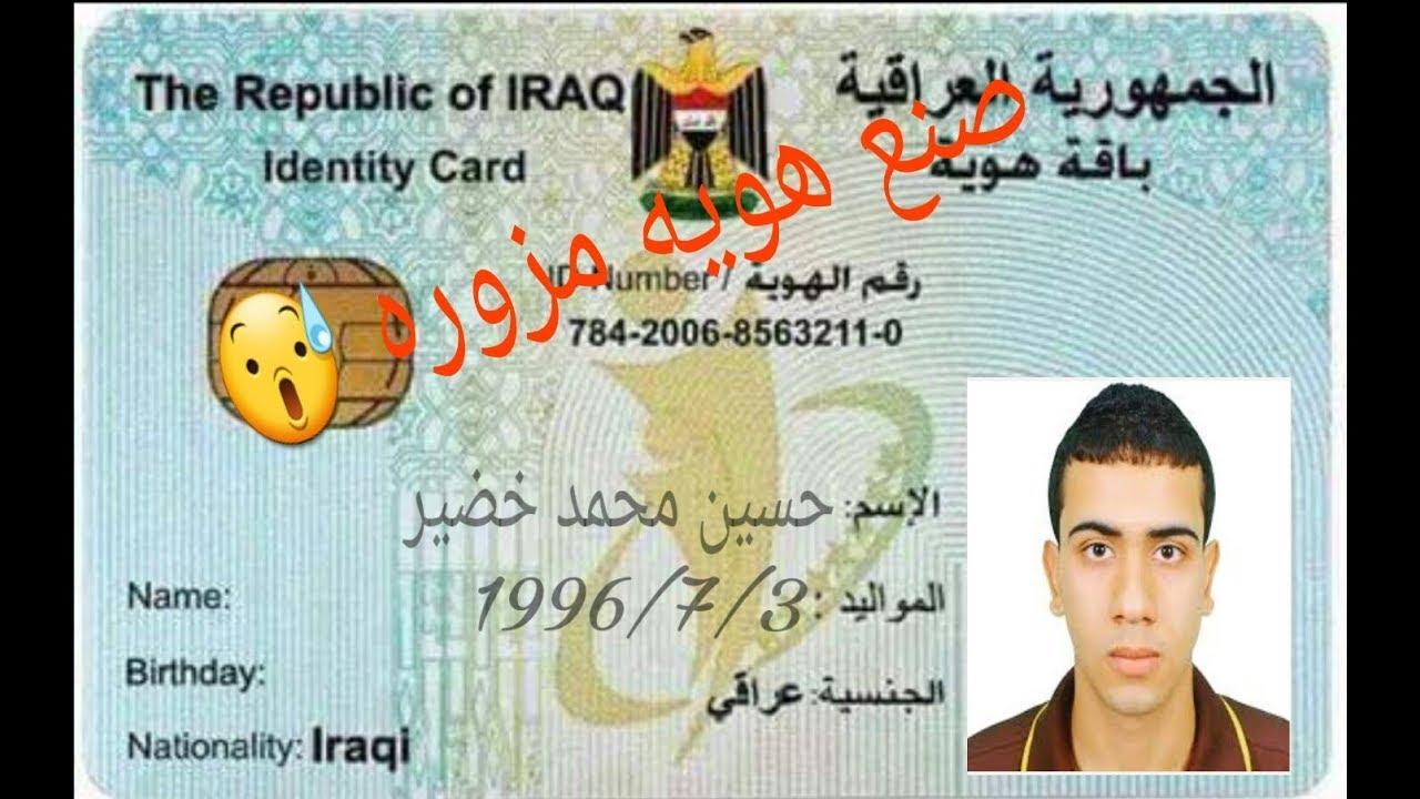 بطاقة هوية مصرية للفيس بوك Bitaqa Blog 11 4