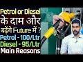 Why Petrol and Diesel Prices Increasing ? | Reality of Petrol & Diesel Prices in India | Taxes & VAT
