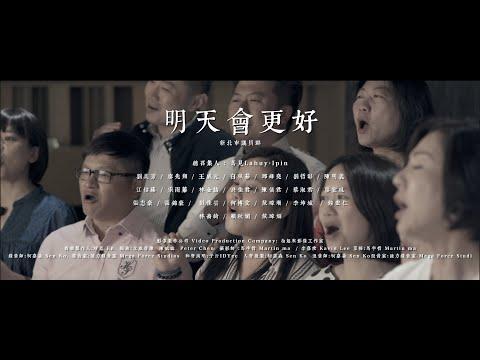 《明天會更好》2020抗疫大合唱(Cover by New Taipei City Councillors)