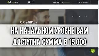 видео Займ без звонков, проверок кредитной истории и отказа