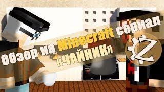 """Как НАДО снимать Minecraft сериалы №4 [Обзор на """"Чайник""""]"""