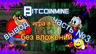 Bitcoinmine!! Мой вывод и пополнения (игра без вложений на вывод)
