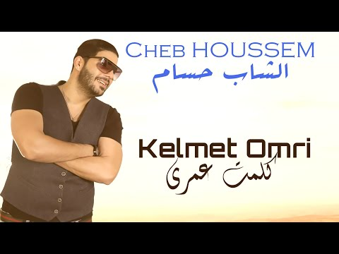 CHEB HOUSSEM KELMET OMRI 2015 (officiel vidéo) كلمت عمري ولات جوتابل. الشاب حسام