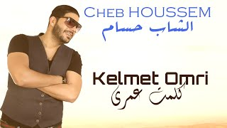 Cheb HOUSSEM Kelmet Omri (officiel vidéo)الشاب حسام كلمت عمري ولات جوتابل