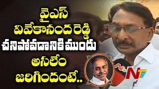 YS Vivekananda Reddy PA Krishna Reddy Face To Face Over Vivekananda Reddy Sudden Demise | NTV