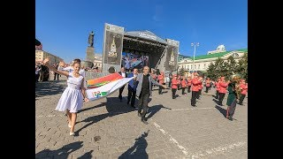 День города Екатеринбурга – 2017