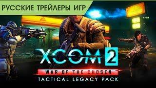 XCOM 2 - War of the Chosen - Дополнение Tactical Legacy Pack - Русский трейлер