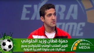 حمزة قطان وزيد الحلواني - تتويج المنتخب الوطني للتايكواندو بسبع ميداليات في بطولة الفجيرة الدولية