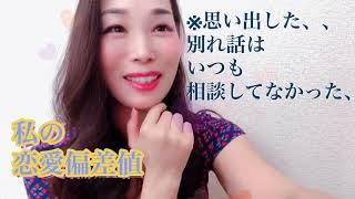 元グラビアアイドルで日本舞踊家の茜澤茜が 恋愛偏差値について語ります。
