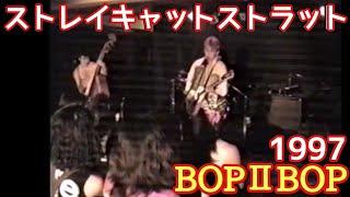 1990年代前半 ネオロカビリーバンド/BOPⅡBOP ボーカル&ウッドベース:た...