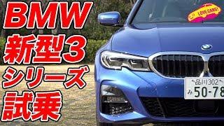 BMW新型3シリーズ試乗