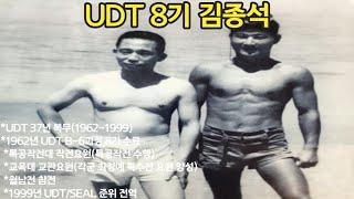 [UDT 37년 복무]UDT 8기 김종석/1962~1999년/특공작전 수행/각군 특수전요원 양성