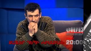 "Kisabac Lusamutner anons 12.03.15 Qayler Depi ""Kisabac"""