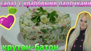 Салат с крабовыми палочками. salad with crab sticks.