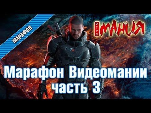 Mass Effect 3 - Марафон. Часть 3