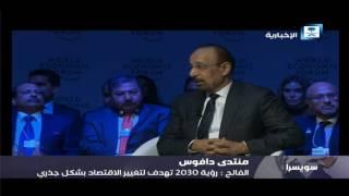 الفالح: رؤية 2030 تهدف لتغيير الاقتصاد بشكل جذري