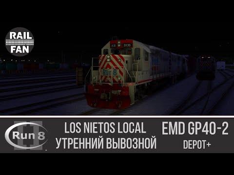 Утренний вывозной Los Nietos Local ► Run 8 Train Simulator ◄ Depot+ Multiplayer