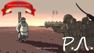 """""""Реакции Летсплейщиков"""" на Казнь Эмиля из Valiant Hearts: The Great War"""