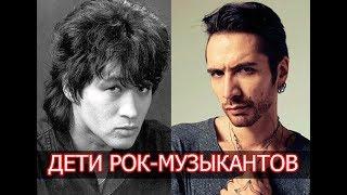 Кем стали сыновья легендарных рок-музыкантов из России
