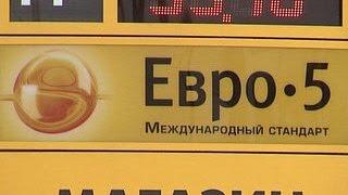 Евро-5: стандарты топлива выросли и пошли в пятый класс