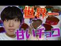 【バレンタイン】世界一甘いチョコ作ってみた!!【甘党必見】