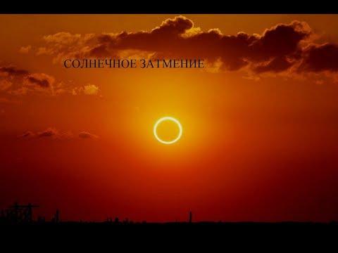 2часть. Коридор затмений 06-21.01.19г. Солнечное затмение 06.01.19г