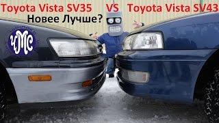 Toyota Vista sv43 VS sv35 - Новее лучше?
