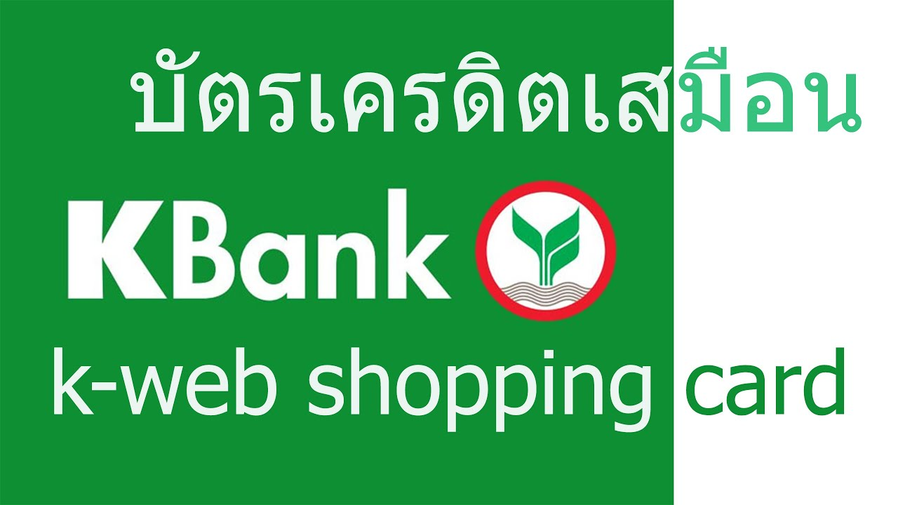 วิธีสมัครบัตรเครดิตเสมือน หรือ k-web shopping card ของกสิกรไทย