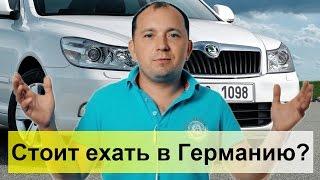 Покупка авто в Европе #3: Octavia A5 цена в Германии/Украине?