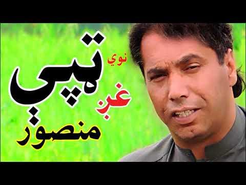 Tape(ټپې) Pashto New M gul mansoor 2019