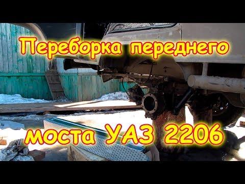 Перебираю передний мост в УАЗ 2206. Ремонт, дефектовка. (04.18г.) Семья Бровченко.