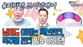 """리비엔 브이넥케어 브이라인 리프팅밴드 """"여자는…"""