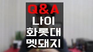 2번째 Q&A - 최근에 많이 물어보시는것들