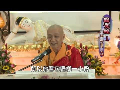 2012Generous wide enlightenment through大方廣圓覺經第一集HD