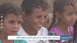 جحيم الحرب يحاصر أطفال حجة في اليوم العالمي لحقوق الطفل