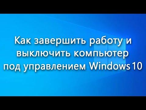 Корректное завершение работы и выключение компьютера с Windows 10 – инструкция