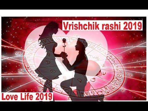ज न य व श च क र श Scorpio Rashi Love Life In