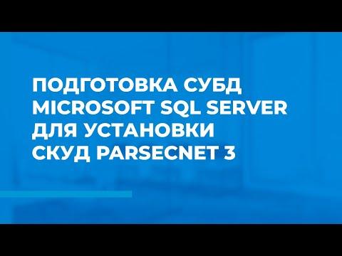 Подготовка СУБД Microsoft