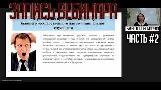 Запись вебинара по противодействию коррупции. Ч.2 - Елена Пономарева