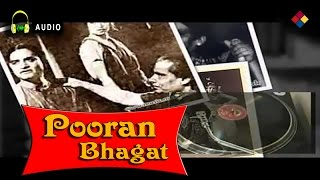Download Hindi Video Songs - Jao Jao Ae Mere Sadu | Pooran Bhagat 1933 | K.C Dey | KL Saigal | Uma Shashi .