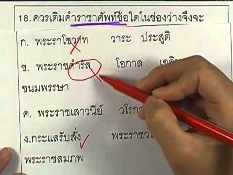 ข้อสอบO-NET ป.6 ปี2552 : ภาษาไทย ข้อ18