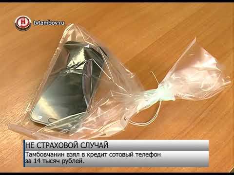 Тамбовчанин украл телефон сам у себя