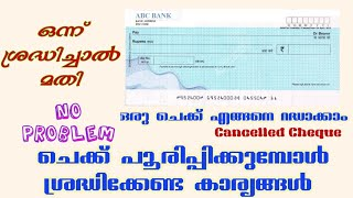 How to fill a bank cheque Malayalam tips for cheque filling